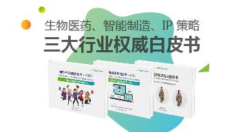 限时免费下载 | 生物医药、智能制造、IP 策略三大行业权威白皮书