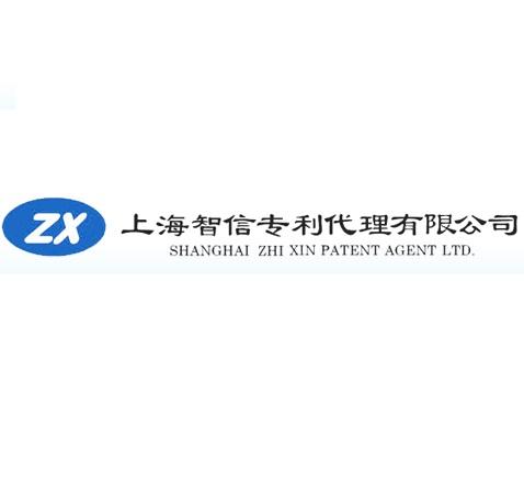 上海智信专利代理有限公司
