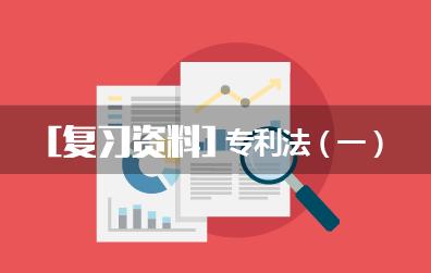 【资料共享】专代考试资料下载之专利法(一)