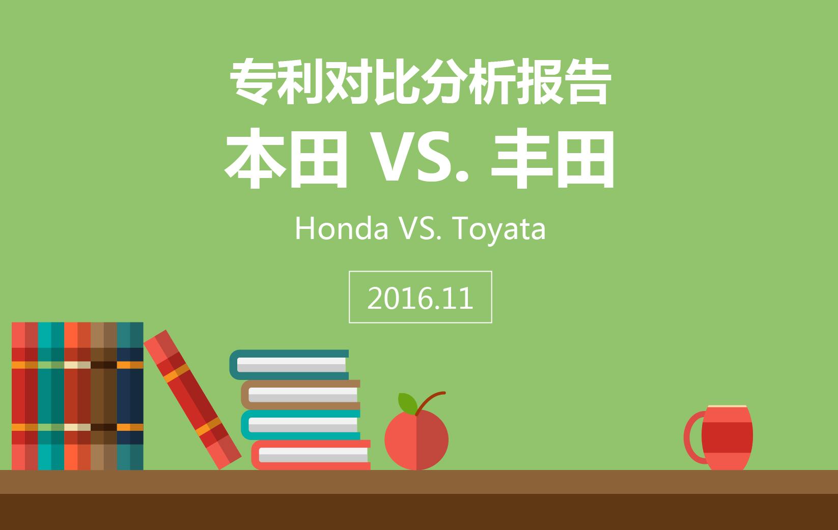 2016 专利对比分析报告:本田 VS 丰田