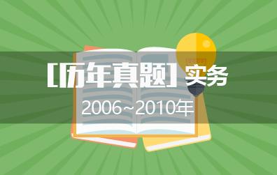 2006年~2010年专代考试之实务历年真题(附答案)
