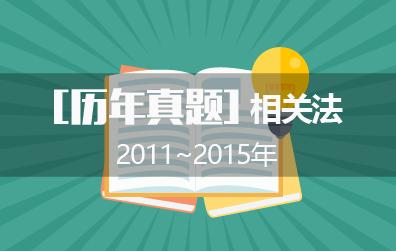 2011年~2015年专代考试之相关法历年真题(附答案)