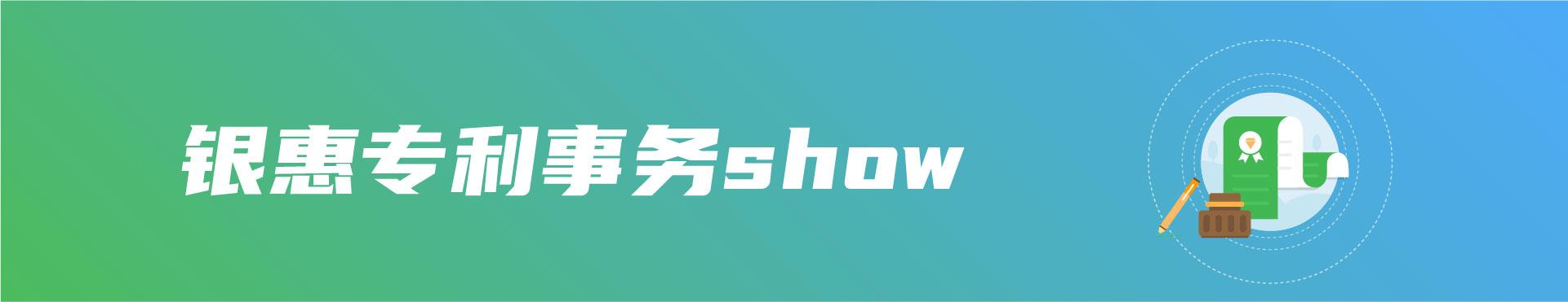 银惠专利实务SHOW