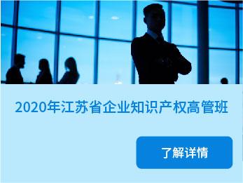 2020年江苏省企业高管知识产权培训报名详情