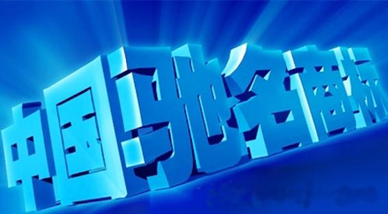 三步了解中国驰名商标的认定