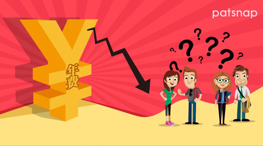 专利年费重大改革,谁是最大赢家
