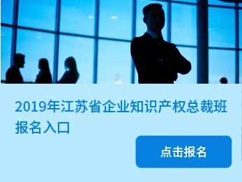 江苏省企业高管知识产权培训报名详情