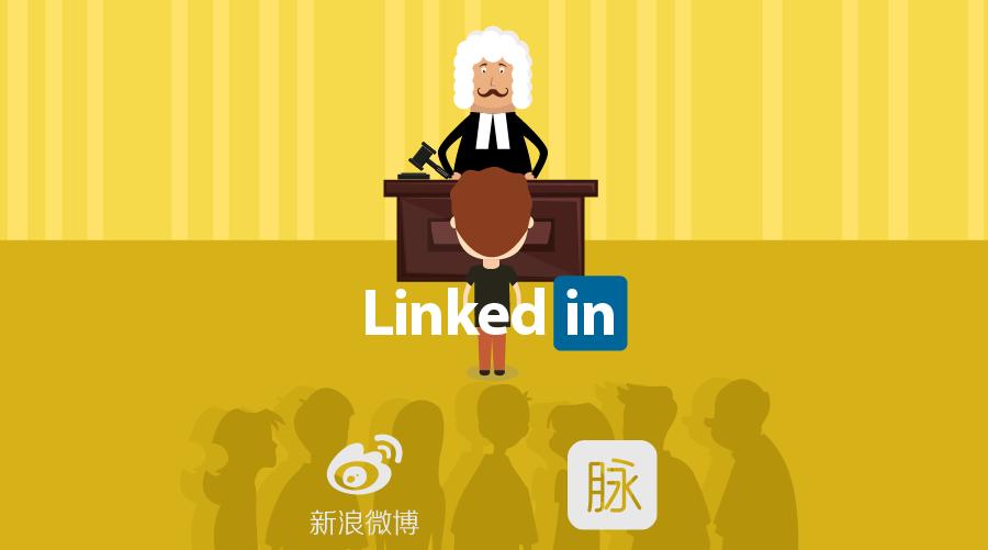 领英被告,国内社交平台面临专利诉讼危机?