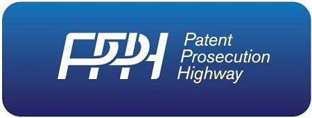 专利审查高速路(PPH)制度简介及其应用