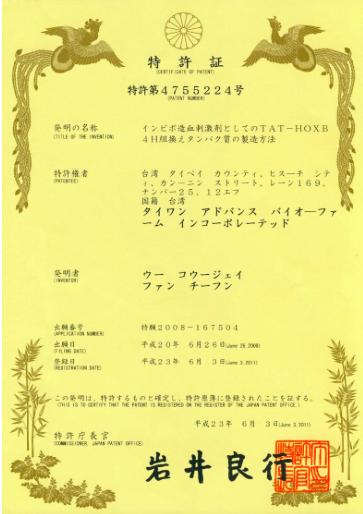 日本专利早期审查制